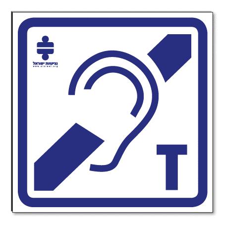 בתמונה זו מוצג סמל של מערכת לולאת השמעה